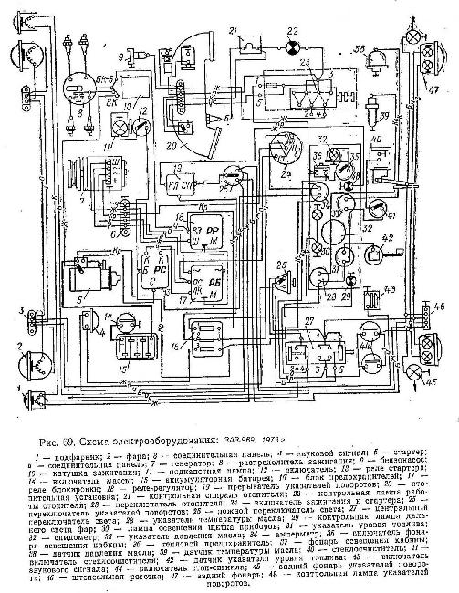 Схема электрооборудования ЛуАЗ-969 (1973-й год)