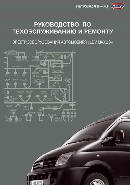 Руководство по электрооборудованию LDV Maxus с 2005 г