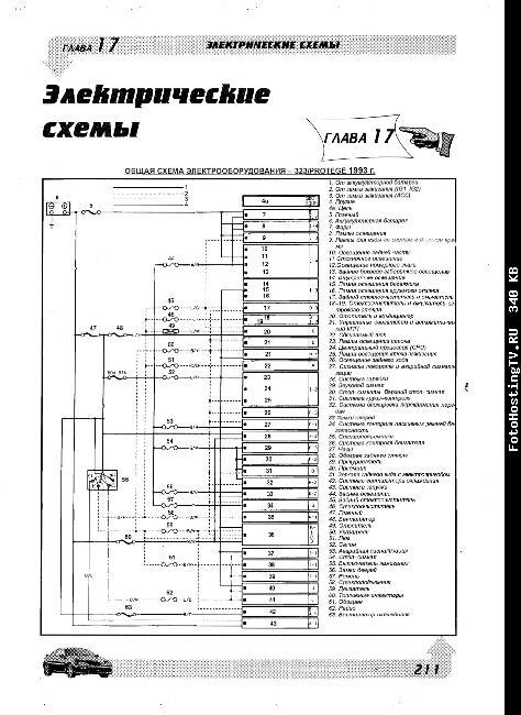 схема электропроводки mazda familia 2001