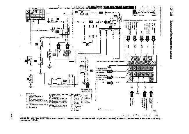 Схемы электрооборудования автомобилей Mazda 323F модели выпуска до 1994 года