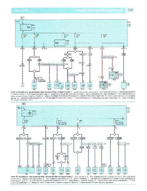 Цветные схемы электрооборудования Chevrolet Aveo с 2011г (T300)