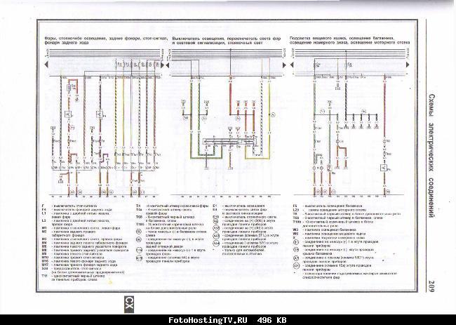 Схемы электрооборудования Audi80 (b4) 91-95