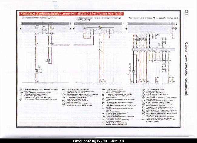 Скачать Схемы электрооборудования Audi80 (b4) 91-95.