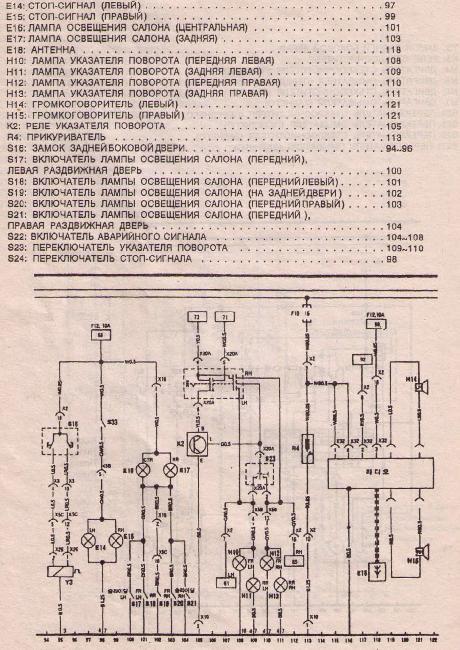 Электро схема на дамас