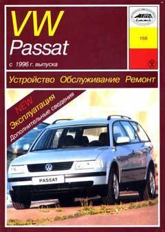 Схема предохранителей Volkswagen Passat B5