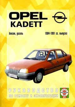 Схемы электрооборудования Opel Kadett E (1984–1991)