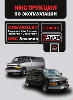 Схема предохранителей и реле Chevrolet Express / Van Explorer / Starcraft / Conversion / GMC Savanna с 2004