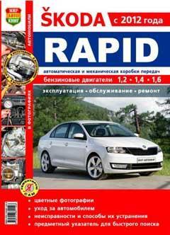Электрические схемы Skoda Rapid (1.2 TSI, 1.6 TDI)