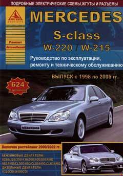 Назначение и расположение предохранителей и реле Mercedes-Benz W220