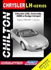 Электрические схемы Chrysler LHS / Concorde / 300M и Dodge Intrepid