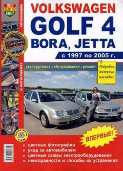 Назначение и расположение предохранителей и реле Volkswagen Golf 4 / Bora