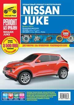Цветные схемы электрооборудования Nissan Juke