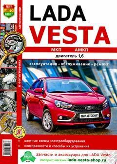 Схема предохранителей и реле Lada Vesta, Vesta SW