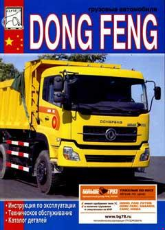 Назначение предохранителей и реле самосвала DongFeng DFL3251A