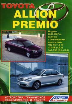 Назначение и расположение предохранителей Toyota Allion и Premio 2001-2007 г выпуска