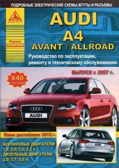 Принципиальные электрические схемы Audi A4 (в кузове B8) с 2007 года выпуска