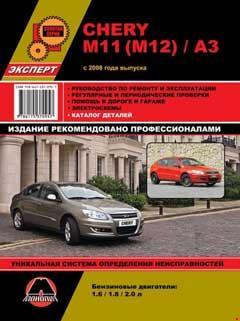 Назначение и расположение предохранителей и реле Chery M11