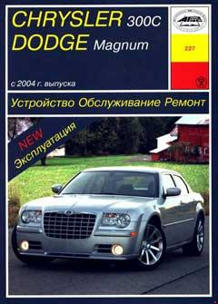 Схема предохранителей Chrysler 300/300C и Dodge Charger/Magnum (2004-2010)