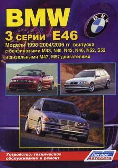 Цветные схемы электрооборудования BMW 3-серии 1998-2003 (e46)