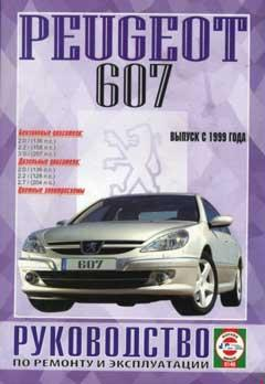 Цветные схемы электрооборудования Peugeot 607 с 1999