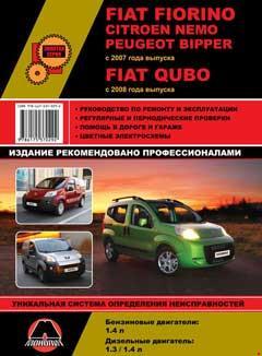 Назначение предохранителей Peugeot Bipper