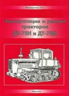Схема электрооборудования трактора ДТ-75М
