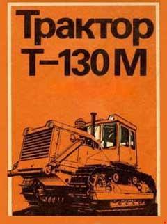 Схема электрооборудования трактора Т-130М