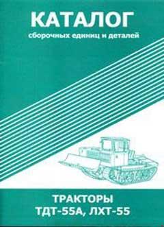 Электросхема трактора ТДТ-55А, ЛХТ-55