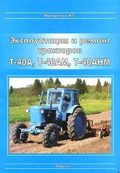 Схема электрооборудования трактора Т-40М, Т-40АМ, Т-40АНМ с пусковым двигателем