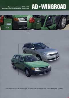 Назначение предохранителей Nissan Wingroad Y11