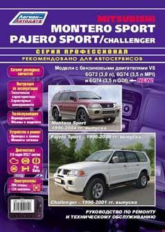 Назначение и расположение предохранителей Mitsubishi Pajero Sport первого поколения