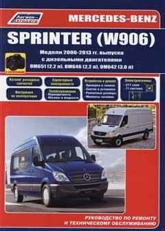 Схема предохранителей и реле Mercedes-Benz Sprinter W906 (с 2006 - н.в.)