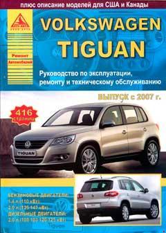 Принципиальные схемы электрооборудования Volkswagen Tiguan с 2007