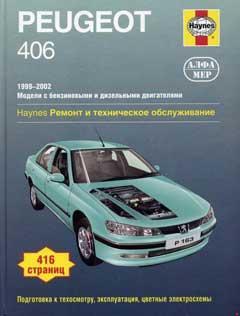 Назначение и расположение предохранителей Peugeot 406