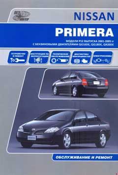 Назначение предохранителей и реле Nissan Primera P12 (выпуск с 2002 по 2007 гг.)