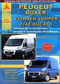 Схема предохранителей Citroën Jumper (2006-2014)