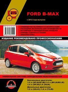 Назначение и расположение предохранителей и реле Ford B-Max