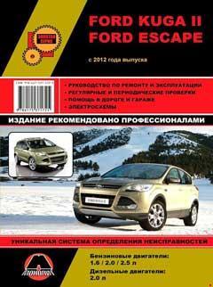 Назначение и расположение предохранителей и реле Ford Kuga (второе поколение)
