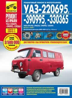 Схемы электрооборудования автомобилей УАЗ 3962, УАЗ 2206, УАЗ 3909
