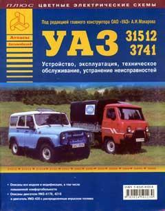 Схемы электрооборудования автомобиля УАЗ 3741