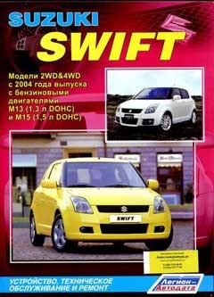 Назначение и расположение предохранителей Suzuki Swift