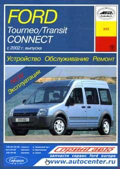 Схема предохранителей Ford Transit Connect, Tourneo Connect (2009-2013)