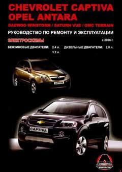 Назначение и расположение предохранителей Opel Antara