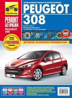 Назначение и расположение предохранителей Peugeot 308