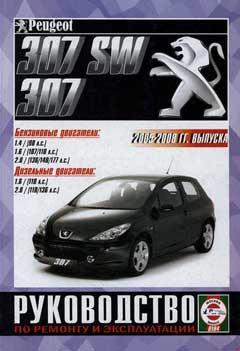 Назначение и расположение предохранителей Peugeot 307 SW