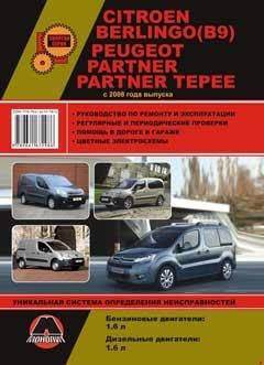 Назначение предохранителей Peugeot Partner Tepee