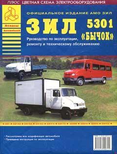 Цветная схема электрооборудования автомобиля ЗИЛ - 5301