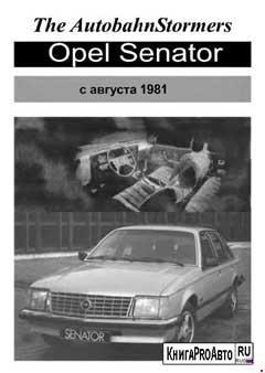 Назначение и расположение предохранителей и реле Opel Senator с февраля 1983