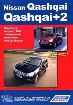 Цветные схемы электрооборудования Nissan Qashqai (с 2007г) и Nissan Qashqai +2 (с 2008г)