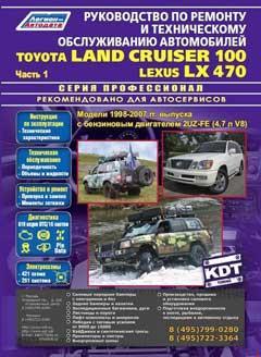 Схема предохранителей и реле Toyota Land Cruiser 100 (1998-2007)